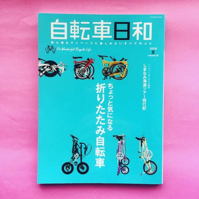 自転車日和_W686